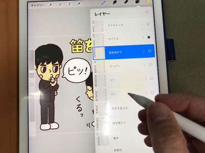iPad proの画面