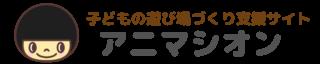 アニマシオン 子どもの遊び場づくり支援サイト